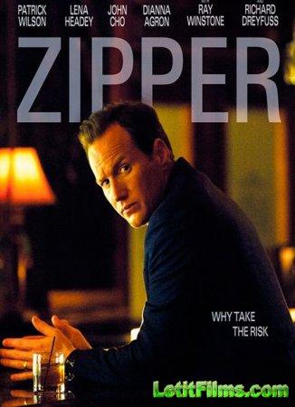 Скачать фильм Молния / Zipper (2015)