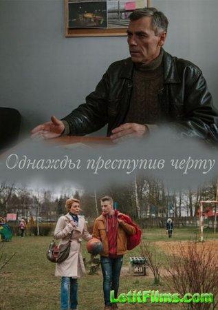 Скачать фильм Однажды преступив черту (2015)