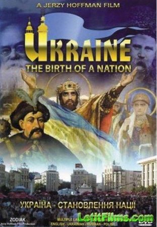 Скачать Украина. Становление нации / Ukraine. The birth of a nation [2008]
