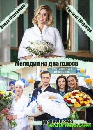 Скачать сериал Мелодия на два голоса (2015)