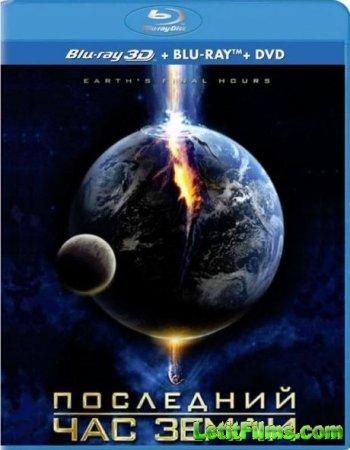 Скачать фильм Последние часы Земли (2011)