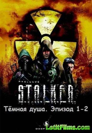 Скачать фильм S.T.A.L.K.E.R Тёмная душа. Эпизод 1-2 (2011-2012)