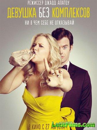 Скачать фильм Девушка без комплексов (2015)
