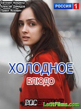 Скачать сериал Холодное блюдо (2015)