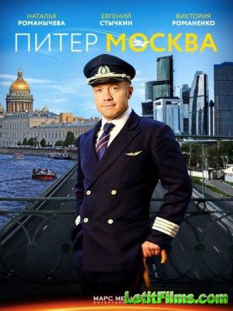 Скачать сериал Питер-Москва (2015)
