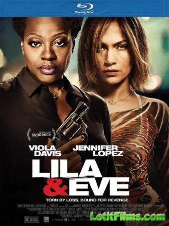 Скачать фильм Лила и Ева (2015)