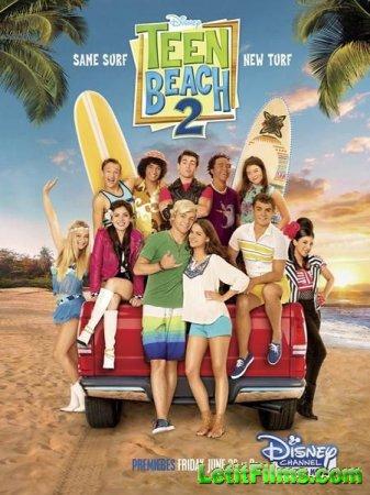 Скачать фильм Лето. Пляж. Кино 2 (2015)