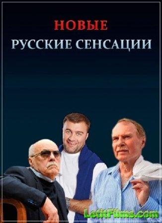 Скачать Новые русские сенсации (В постели с Саакашвили) [19.09.2015] SATRip
