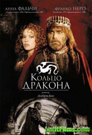 Скачать фильм Кольцо Дракона [1994]
