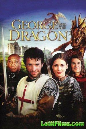 Скачать фильм Кольцо дракона / George and the Dragon (2004)