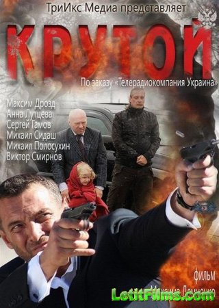 Скачать фильм Крутой (2013)