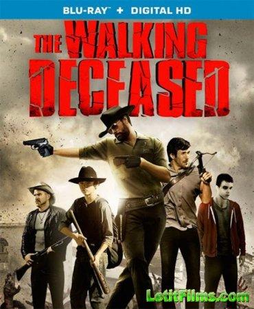 Скачать фильм Прогулка с мертвецами / Walking with the Dead (2015)