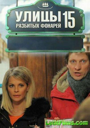 Скачать сериал Менты (15 сезон) [2015]