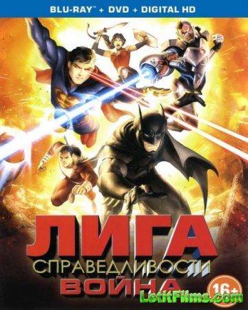 Скачать мультфильм Лига справедливости: Война / Justice League: War (2014)