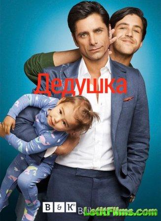 Скачать Дедушка / Grandfathered - 1 сезон (2015)