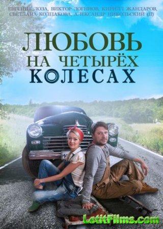 Скачать фильм Любовь на четырёх колесах (2015)