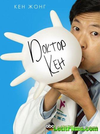 Скачать Доктор Кен / Dr. Ken -1 сезон (2015)
