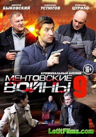 Скачать сериал Ментовские войны (9 сезон) [2015]