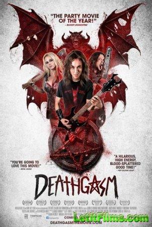 Скачать фильм Смертельный оргазм (2015)