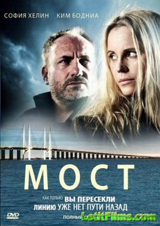Скачать сериал Мост / Broen / The Bridge - 3 сезон (2015)