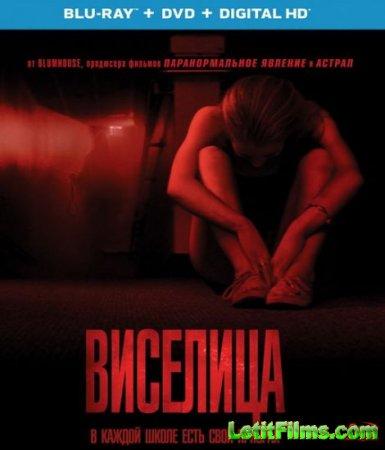 Скачать фильм Виселица (2015)