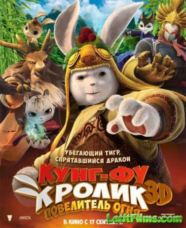 Скачать мультфильм Кунг-фу Кролик: Повелитель огня (2015)