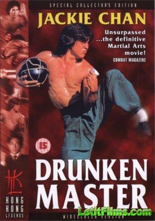 Скачать фильм Пьяный мастер [1978]