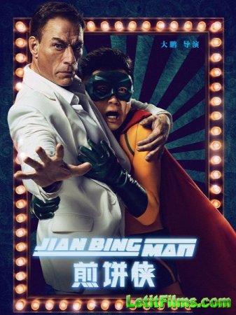 Скачать фильм Человек-блин (2014)