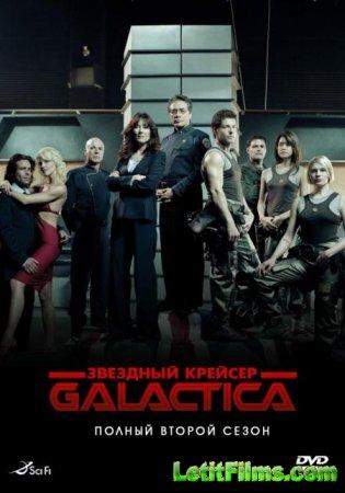 Скачать Звездный крейсер Галактика (2 сезон) [2005]