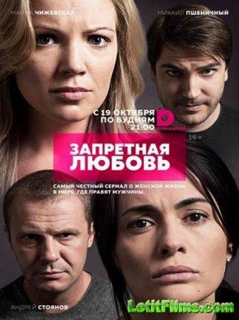 Скачать Запретная любовь (2015)