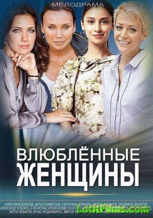 Скачать сериал Влюбленные женщины / Любовницы (2015)
