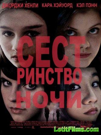 Скачать фильм Сестринство ночи (2014)