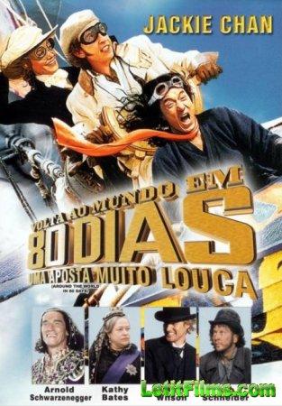 Скачать фильм 80 дней вокруг света  (2004)