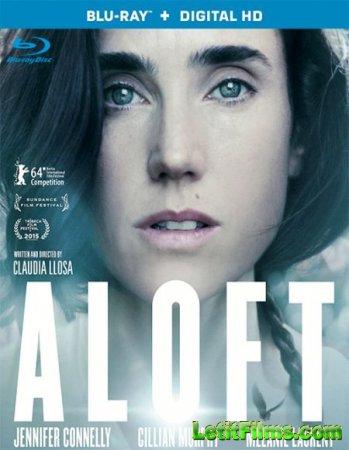 Скачать фильм В воздухе / Aloft (2014)