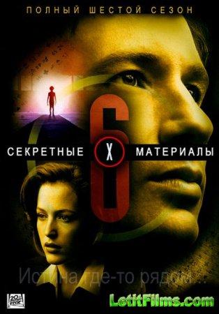 Скачать Секретные материалы (6-й сезон) / The X Files 6 [1998-1999]