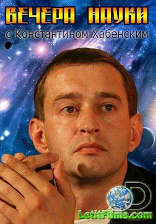 Скачать Вечера науки с Константином Хабенским [2014-2015]