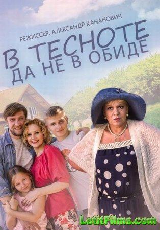 Скачать фильм В тесноте да не в обиде (2015)