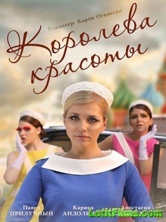 Скачать сериал Королева красоты (2015)