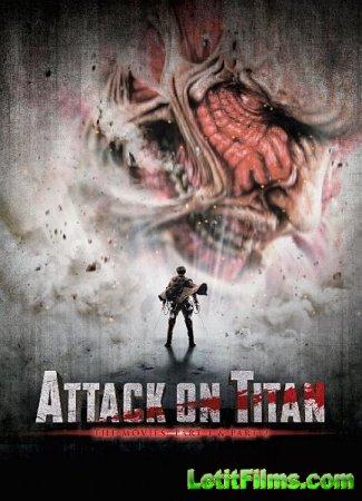 Скачать фильм Атака титанов. Фильм второй: Конец света (2015)