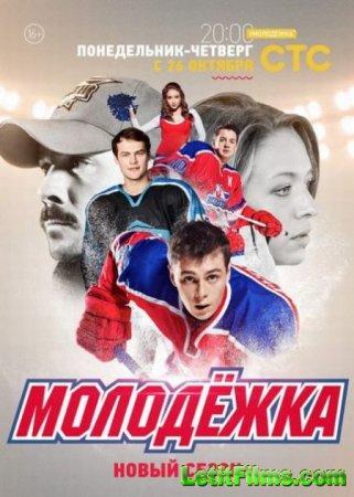 Скачать Молодёжка - 3 сезон (2015)