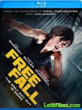 Скачать фильм Свободное падение (2014)