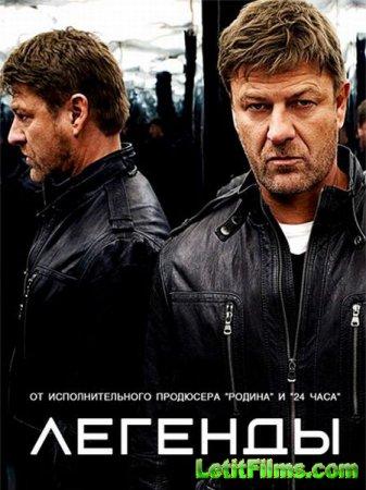 Скачать Легенды / Legends - 2 сезон (2015)