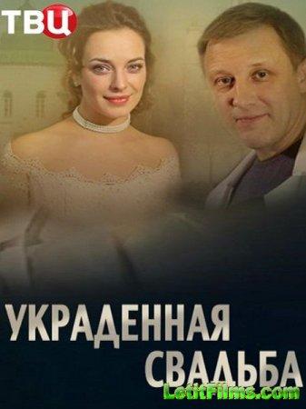 Скачать сериал Украденная свадьба (2015)