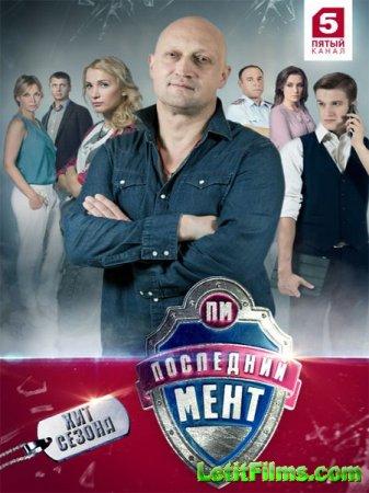 Скачать сериал Последний мент (2015)