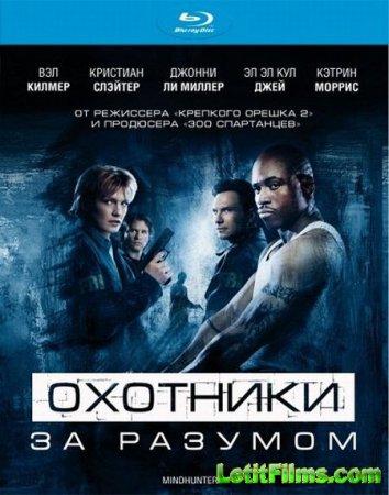 Скачать фильм Охотники за разумом / Mindhunters (2004)