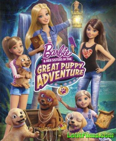 Скачать мультфильм Барби и щенки в поисках сокровищ (2015)