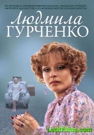 Скачать сериал Людмила Гурченко [2015]