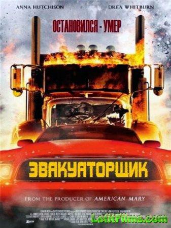 Скачать фильм Эвакуатор / Эвакуаторщик / Вредитель (2015)