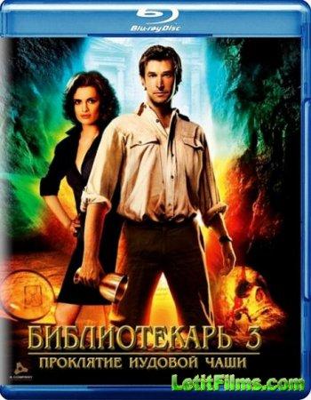 Скачать фильм Библиотекарь 3: Проклятье иудовой чаши (2008)