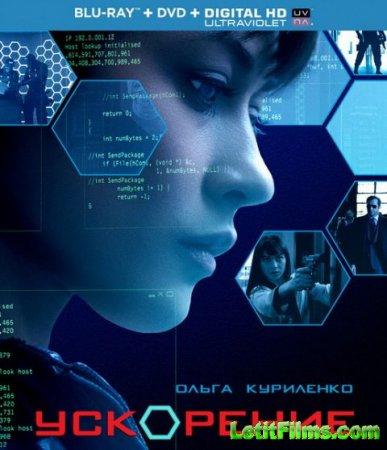Скачать фильм Ускорение / Momentum (2015)